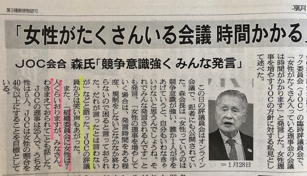 Yoshi Mori, head of Tokyo 2020 organising committee and a man who cops it today in Japanese media and at home over sexist remarks